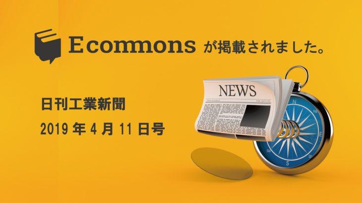 日刊工業新聞2019年4月11日号にEcommonsが掲載されました