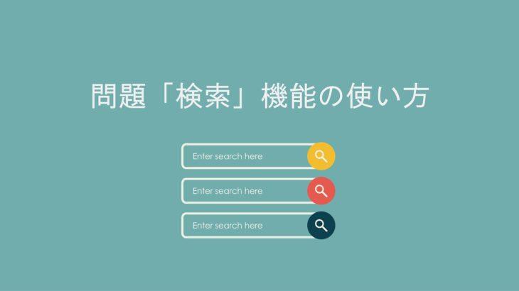 【Ecommons】問題検索機能の使い方について!【基礎編】