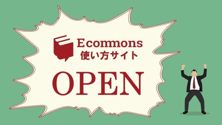 Ecommons使い方サイトオープン!