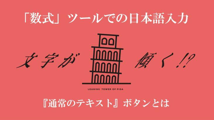 【Ecommons】数式ツールでの日本語入力の解説【基礎編】