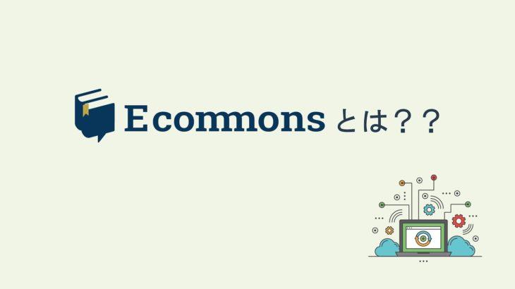 主要機能がついに完成!!Ecommonsの全容をご紹介!