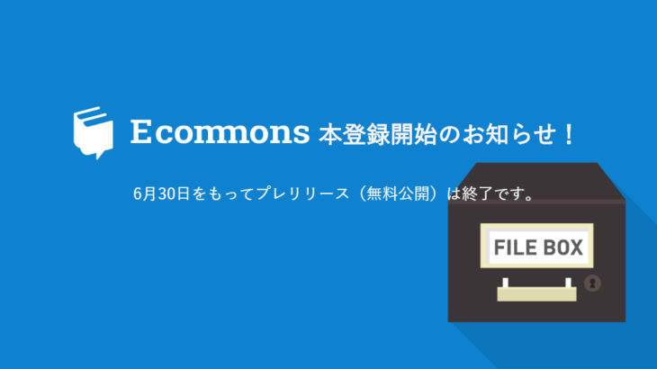 『Ecommons(イーコモンズ)』本登録開始のお知らせ