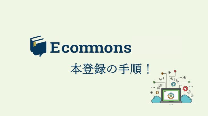 『Ecommons(イーコモンズ)』本登録の手順について