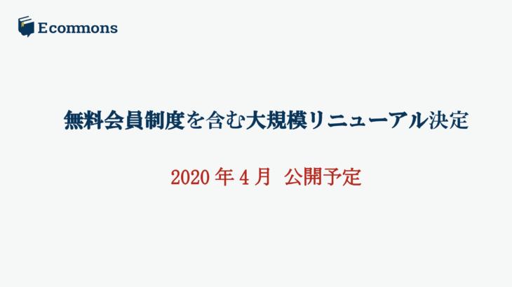 Ecommons無料会員制度・大規模リニューアル決定【2020年4月公開予定】